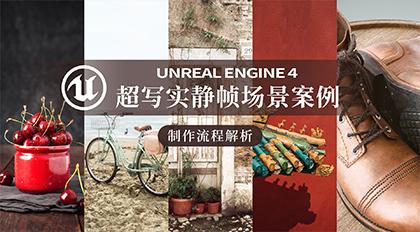 Unreal Engine4超写实静帧场景案例制作流程解析