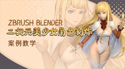 Zbrush blender二次元美少女角色制作案例教学