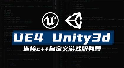 UE4、Unity3d连接c++ 自定义游戏服务器
