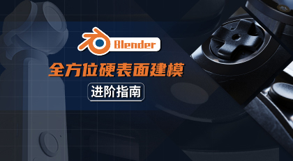 Blender全方位硬表面建模进阶指南