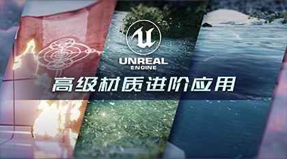 Unreal Engine 4 高级材质进阶应用