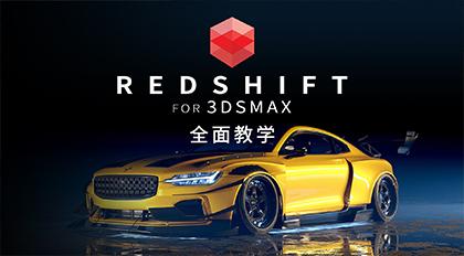 Redshift for 3dsmax 全面教学
