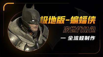 极地版-蝙蝠侠次世代角色全流程制作