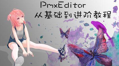 PmxEditor从入门到精通