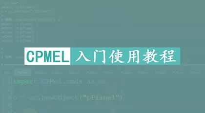 CPMel for Maya 入门使用教程