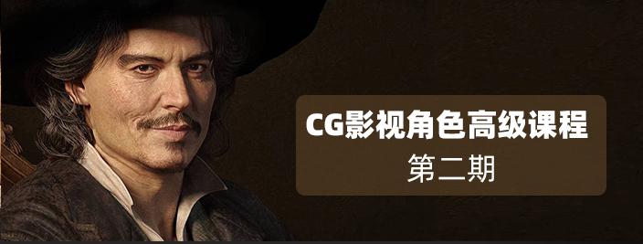 杨光极致CG影视角色高级课程 第二期