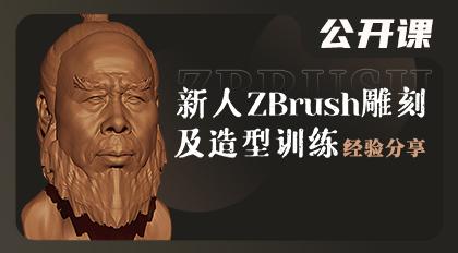 新人zbrush雕刻及造型训练经验分享公开课
