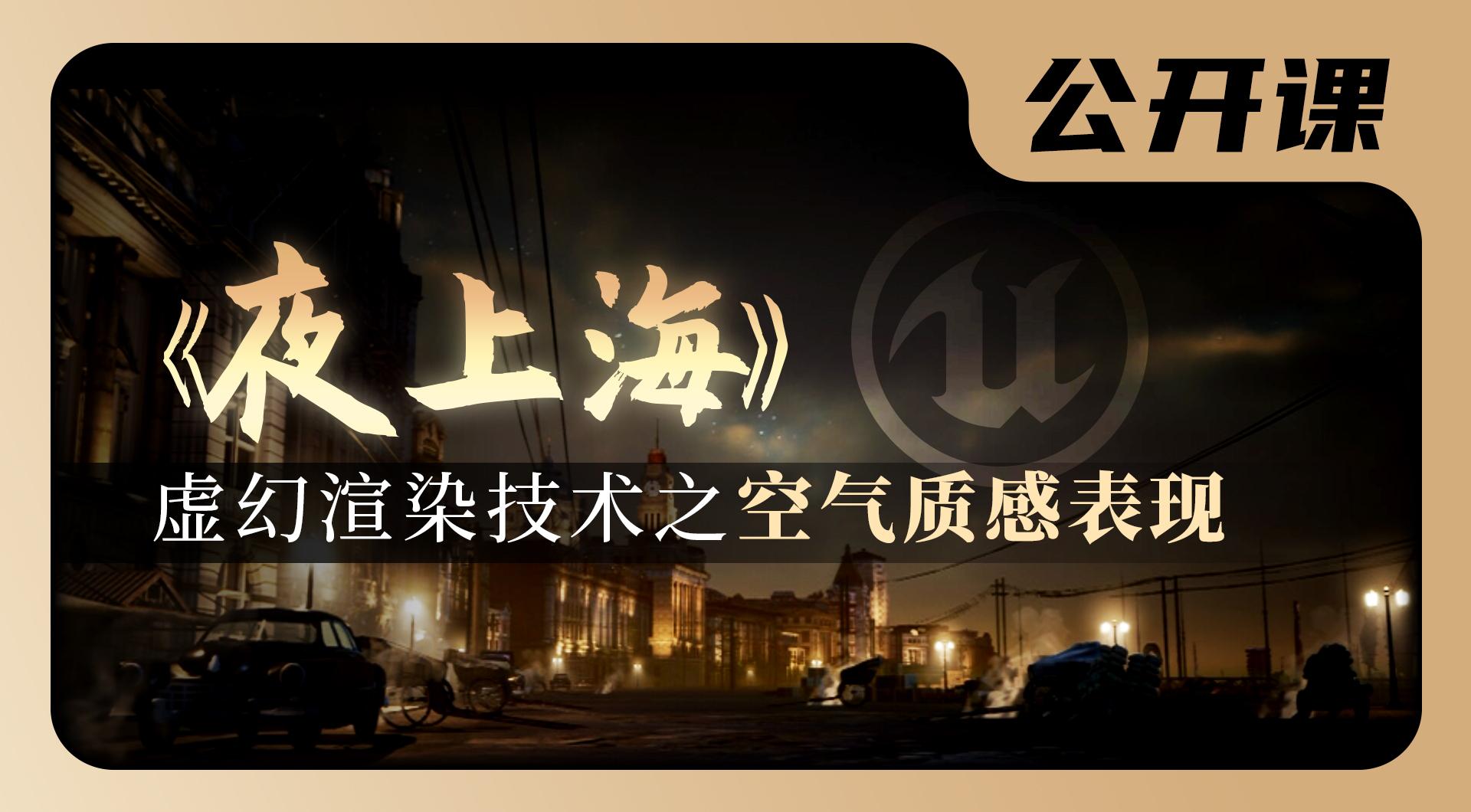 《夜上海》—虚幻渲染技术之空气质感表现公开课