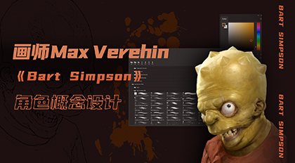 画师Maxim Verehin《Bart Simpson》角色概念设计