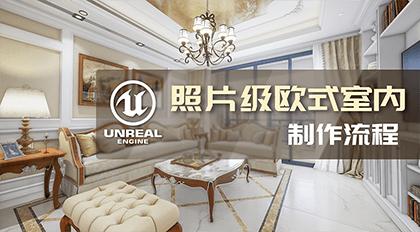 Unreal Engine 4照片级欧式室内制作流程