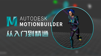 Motion Builder从入门到精通