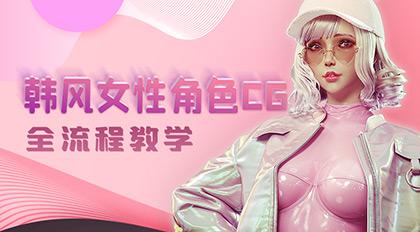 韩风性感女性角色CG全流程高级教学(超级会员礼包)