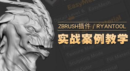 Zbrush插件Ryan's Tools基础案例教程