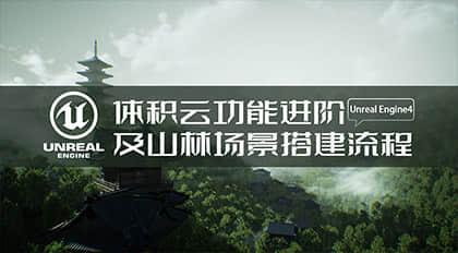 Unreal Engine 4.26体积云功能进阶及山林场景搭建流程
