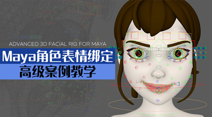Maya角色表情绑定高级案例教学
