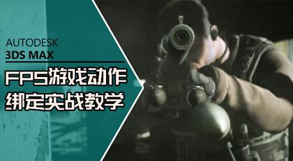 Max动画——FPS游戏动作绑定实战案例教学
