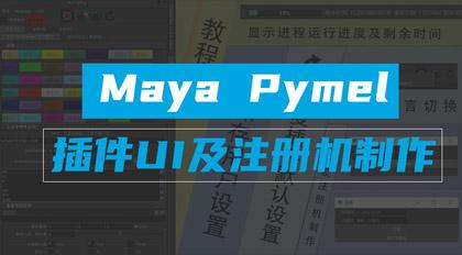 Maya Pymel插件UI及注册机制作教学