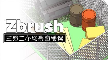 Zbrush三渲二小场景直播课