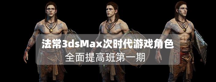 法常3ds Max次世代游戏角色全面提高班第一期