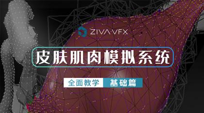 Ziva VFX皮肤肌肉模拟系统全面教学之基础篇