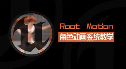 虚幻4 RootMotion角色动画系统教学