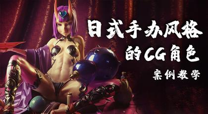 日式手办风格的CG角色案例教学