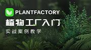 植物工厂入门及实战案例教学