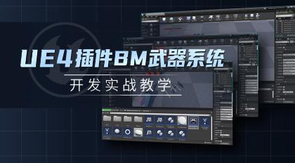 Unreal Engine 4插件BM武器系统开发实战教学