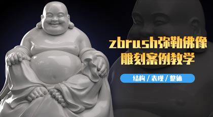 zbrush弥勒佛像雕刻案例教学