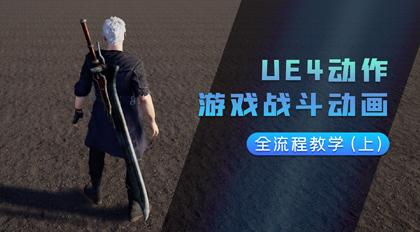 UE4动作游戏战斗动画全流程教学(上)