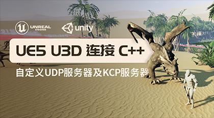 UE5、Unity3d连接c++自定义UDP服务器以及KCP服务器