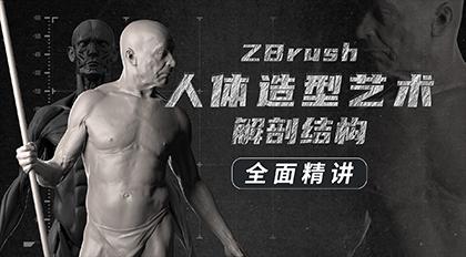 ZBrush人体造型艺术解剖结构全面精讲