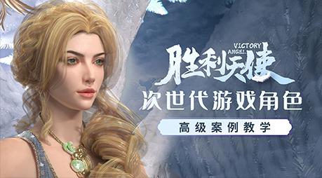 胜利天使次世代游戏角色高级案例教学