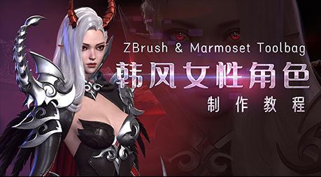 Zbrush & Marmoset Toolbag 韩风女性角色制作教程