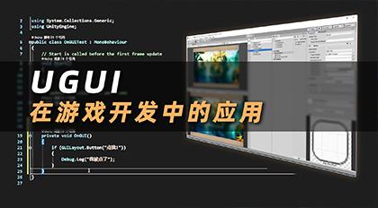 UGUI在Unity游戏开发中的应用