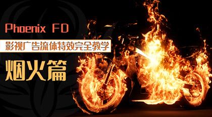 Phoenix FD 4.0 for MAYA 2019影视广告流体特效完全教学烟火篇