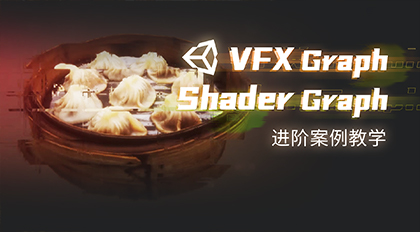 Unity VFX Graph与Shader Graph进阶案例教学
