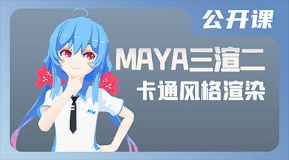 Maya三渲二卡通风格渲染公开课