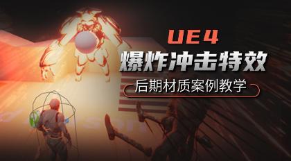 Unreal Engine 4爆炸冲击特效后期材质案例教学