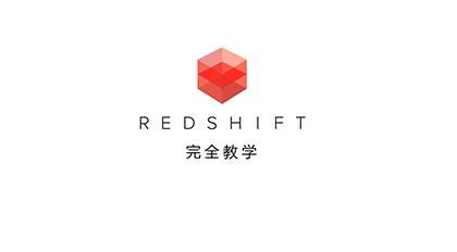 Redshift For Maya完全教学