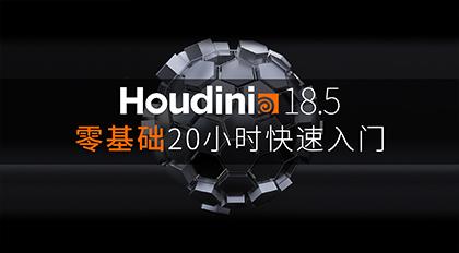 Houdini 18.5 零基础20小时快速入门