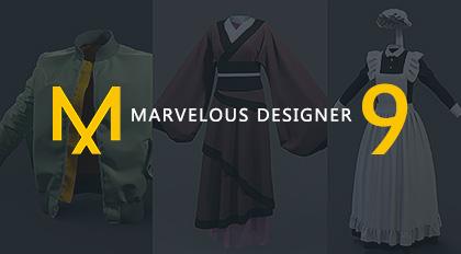 Marvelous Designer 9 新功能及案例教学(超级会员49元)