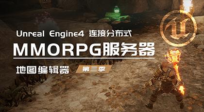 Unreal Engine 4连接分布式MMORPG服务器第三季-地图编辑器