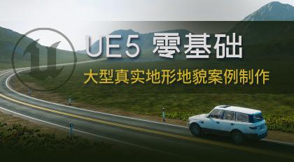 Unreal Engine 5零基础大型真实地形地貌案例制作