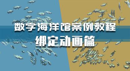 数字海洋馆案例教程-绑定动画篇