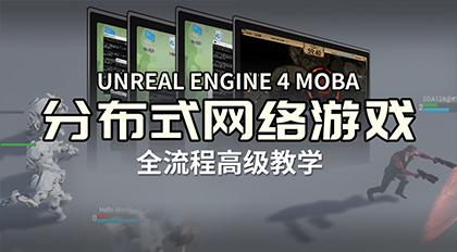 UE4 Moba分布式网络游戏全流程高级教学