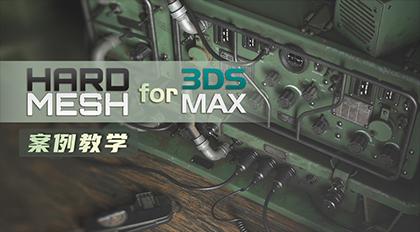 HardMesh For 3DS Max硬表面高级案例教学