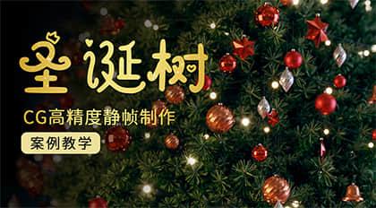 圣诞树CG高精度静帧制作案例教学
