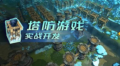 Unity3D塔防游戏实战开发