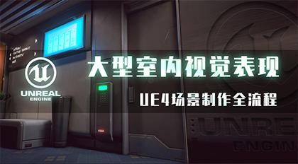UE4场景制作全流程:大型室内视觉表现